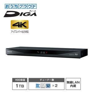 おうちクラウドDIGA(ディーガ) 1TB HDD搭載 ブルーレイレコーダー 2チューナー Wi-F...