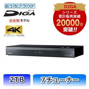 おうちクラウドDIGA(ディーガ) 全自動 2TB HDD搭...