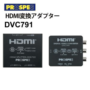 [割引クーポンあり]PROSPEC (プロスペック) DVC791 HDMI変換アダプター(HDMI→HDMI/RCA)★