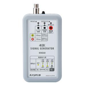 [割引クーポンあり]MASPRO (マスプロ電工) ESG32 4K・8K衛星放送(BS左旋・CS左旋)対応 信号発生器 4K8K SIGNAL GENERATOR