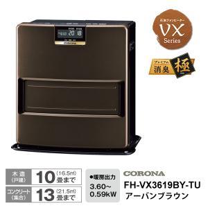 石油ファンヒーター VXシリーズ ハイグレードモデル アーバンブラウン CORONA (コロナ) F...