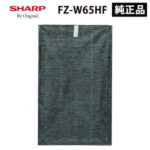 [200円割引クーポンあり]SHARP (シャープ) FZ-W65HF 交換用 集じんフィルター(制菌HEPAフィルター)★|telaffy