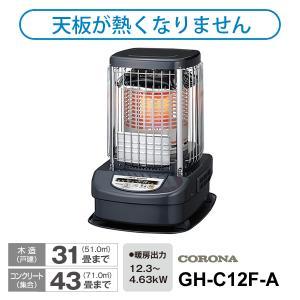 ニューブルーバーナ(業務用) 全周温風タイプ CORONA (コロナ) GH-C12F-A [沖縄・...