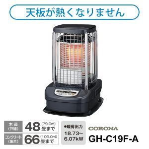 ニューブルーバーナ(業務用) 全周温風タイプ CORONA (コロナ) GH-C19F-A [沖縄・...