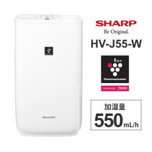 プラズマクラスター加湿機 プレミアムホワイト SHARP (シャープ) HV-J55-W★