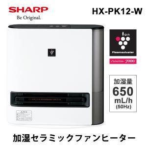 プラズマクラスター加湿セラミックファンヒーター ホワイト系 プレミアムホワイト SHARP (シャープ) HX-PK12-W あっと!テラフィ PayPayモール店