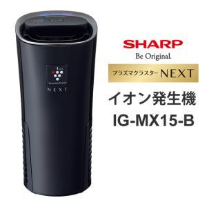 プラズマクラスターイオン発生機 プラズマクラスターNEXT搭載 ブラック系 SHARP (シャープ) IG-MX15-B★ あっと!テラフィ PayPayモール店