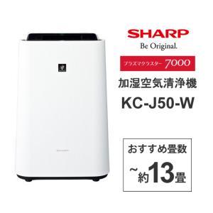 加湿空気清浄機 プラズマクラスター7000搭載 ホワイト系 SHARP (シャープ) KC-J50-W★|あっと!テラフィ PayPayモール店