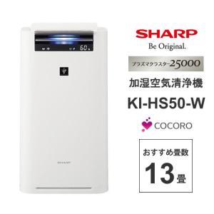 [200円割引クーポンあり]SHARP (シャープ) KI-HS50-W 加湿空気清浄機 プラズマクラスター25000搭載 KI-HS50 ホワイト系 13畳|telaffy