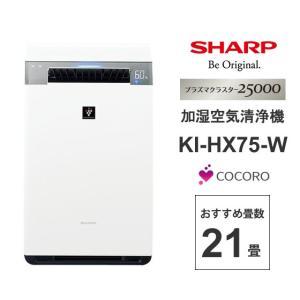 [200円割引クーポンあり]SHARP (シャープ) KI-HX75-W 自動掃除機能搭載加湿空気清浄機 プラズマクラスター25000搭載 KI-HX75 COCORO AIR対応 ホワイト系 21畳 [|telaffy