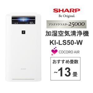 加湿空気清浄機 プラズマクラスター25000搭載 COCORO AIR対応 ホワイト系 SHARP (シャープ) KI-LS50-W★|あっと!テラフィ PayPayモール店