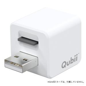 QUBII キュービィ iPhoneバックアップカードリーダー microSD MAKTER MKPQ-W★