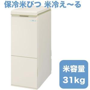 [割引クーポンあり]エムケー精工 NCK-31W 保冷米びつ 米冷え〜る 31kg米容量タイプ★の写真