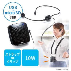 ポータブル拡声器(ハンズフリー・音楽同時再生可能・マイク付・USB/microSD対応・最大10W)...