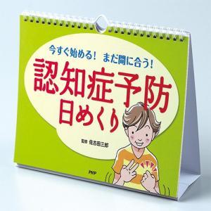 認知症予防日めくり PHP研究所 PHP-82190★