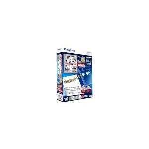 [200円割引クーポンあり]Panasonic (パナソニック) PTS-RPV0015 読取革命Ver.15 バージョンアップ版  WIN