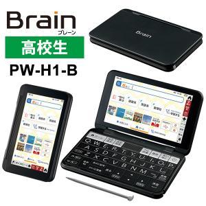 カラー電子辞書Brain(ブレーン) 高校生 ブラック系 SHARP (シャープ) PW-H1-B★|あっと!テラフィ PayPayモール店