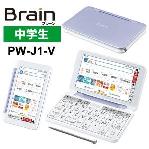 カラー電子辞書 Brain(ブレーン) 中学生向け バイオレット系 SHARP (シャープ) PW-J1-V★|あっと!テラフィ PayPayモール店