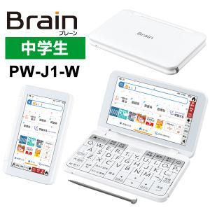 カラー電子辞書 Brain(ブレーン) 中学生向け ホワイト系 SHARP (シャープ) PW-J1-W★|あっと!テラフィ PayPayモール店