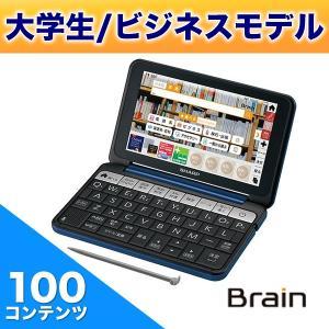 カラー電子辞書Brain(ブレーン) 大学生・ビジネス ネイ...