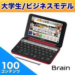 カラー電子辞書Brain(ブレーン) 大学生・ビジネス レッ...