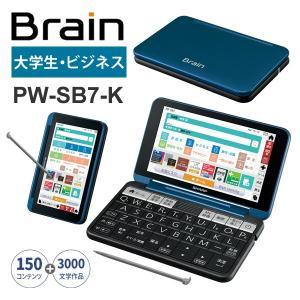 カラー電子辞書Brain(ブレーン) 大学生・ビジネス ネイビー系 SHARP (シャープ) PW-SB7-K★|あっと!テラフィ PayPayモール店