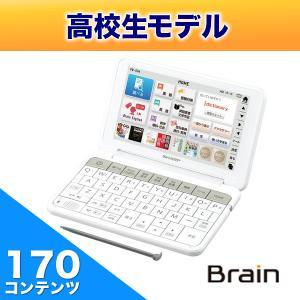 カラー電子辞書 Brain(ブレーン) 高校生向け ホワイト系 SHARP (シャープ) PW-SH4-W★