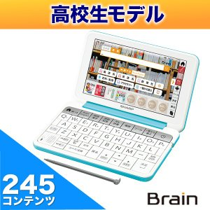 カラー電子辞書Brain(ブレーン) 高校生 ブルー系 SH...