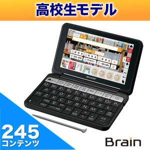 カラー電子辞書Brain(ブレーン) 高校生 ブラック系 S...