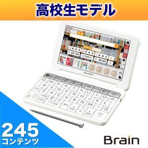 カラー電子辞書Brain(ブレーン) 高校生 ホワイト系 SHARP (シャープ) PW-SH5-W★