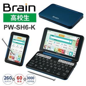 カラー電子辞書Brain(ブレーン) 高校生 ネイビー系 SHARP (シャープ) PW-SH6-K★