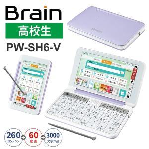 カラー電子辞書Brain(ブレーン) 高校生 バイオレット系 SHARP (シャープ) PW-SH6-V★