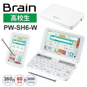 カラー電子辞書Brain(ブレーン) 高校生 ホワイト系 SHARP (シャープ) PW-SH6-W★