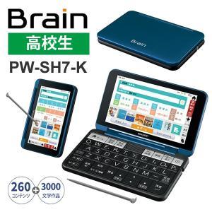 カラー電子辞書Brain(ブレーン) 高校生 ネイビー系 SHARP (シャープ) PW-SH7-K...