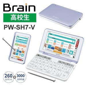 カラー電子辞書Brain(ブレーン) 高校生 バイオレット系 SHARP (シャープ) PW-SH7...