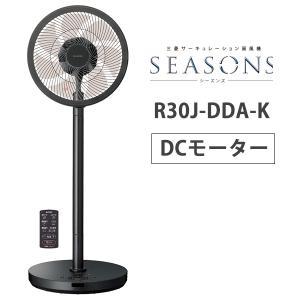 DCモーター扇風機 SEASONS 2WAY ハイポジション扇 リモコン付タイプ チャコールブラック 三菱電機 R30J-DDA-K★|あっと!テラフィ PayPayモール店