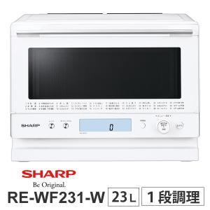 過熱水蒸気オーブンレンジ 23L ホワイト系 SHARP (シャープ) RE-WF231-W★