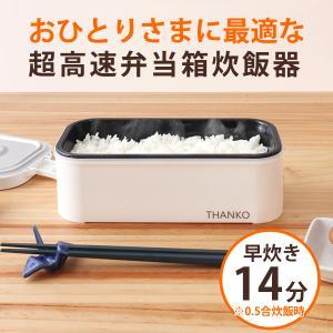 おひとりさま用超高速弁当箱炊飯器 THANKO (サンコー) TKFCLBRC★