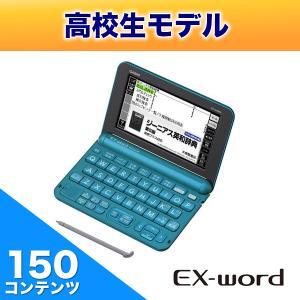 電子辞書 EX-word(エクスワード) コンテンツ150 高校生 ブルー CASIO (カシオ) XD-G4800BU★