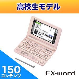 電子辞書 EX-word(エクスワード) コンテンツ150 高校生 ライトピンク CASIO (カシオ) XD-G4800PK★