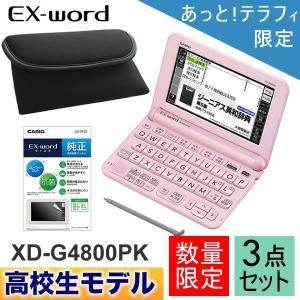 電子辞書 高校生モデル お買い得3点セット EX-word/...