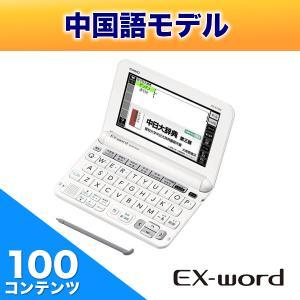 電子辞書 EX-word(エクスワード) コンテンツ100 ...