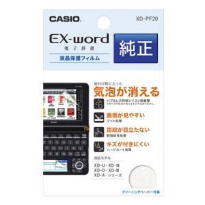 電子辞書 EX-word用液晶保護フィルム (メインパネル用(1枚)+サブパネル用(1枚)+クリーニングペーパー) CASIO (カシオ) XD-PF20|telaffy
