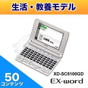 電子辞書 EX-word (エクスワード) 生活・教養 50...