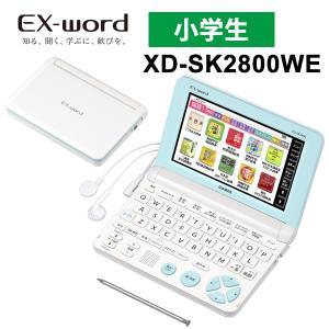 [200円割引クーポンあり]CASIO (カシオ) XD-SK2800WE 電子辞書 EX-word(エクスワード) ホワイト 小学生|telaffy
