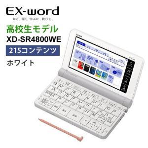 電子辞書 EX-word(エクスワード) 高校生モデル ホワイト カシオ計算機(CASIO) XD-SR4800WE★