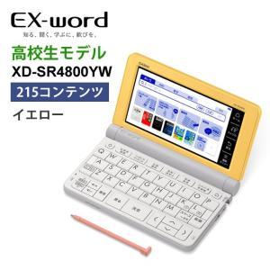 電子辞書 EX-word(エクスワード) 高校生モデル イエロー CASIO (カシオ) XD-SR4800YW★