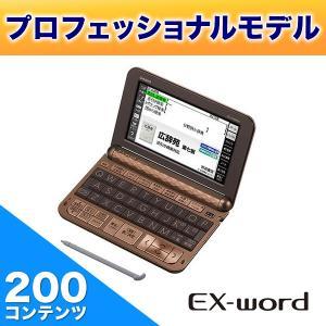 電子辞書 EX-word(エクスワード) コンテンツ200 プロフェッショナル CASIO (カシオ) XD-Z20000