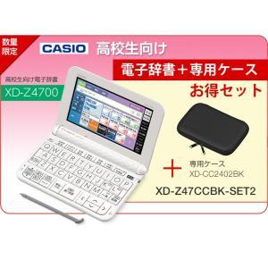 電子辞書 EX-word(エクスワード) XD-Z4700WE 高校生 ホワイト + 専用ケース ブラック セット カシオ計算機(CASIO) XD-Z47CCBKSET-2★