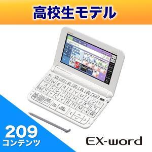 電子辞書 EX-word(エクスワード) コンテンツ209 高校生 ホワイト CASIO (カシオ) XD-Z4800WE★